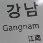 FOSSG4 Gangnam